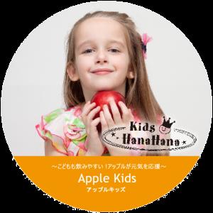 Apple Kids