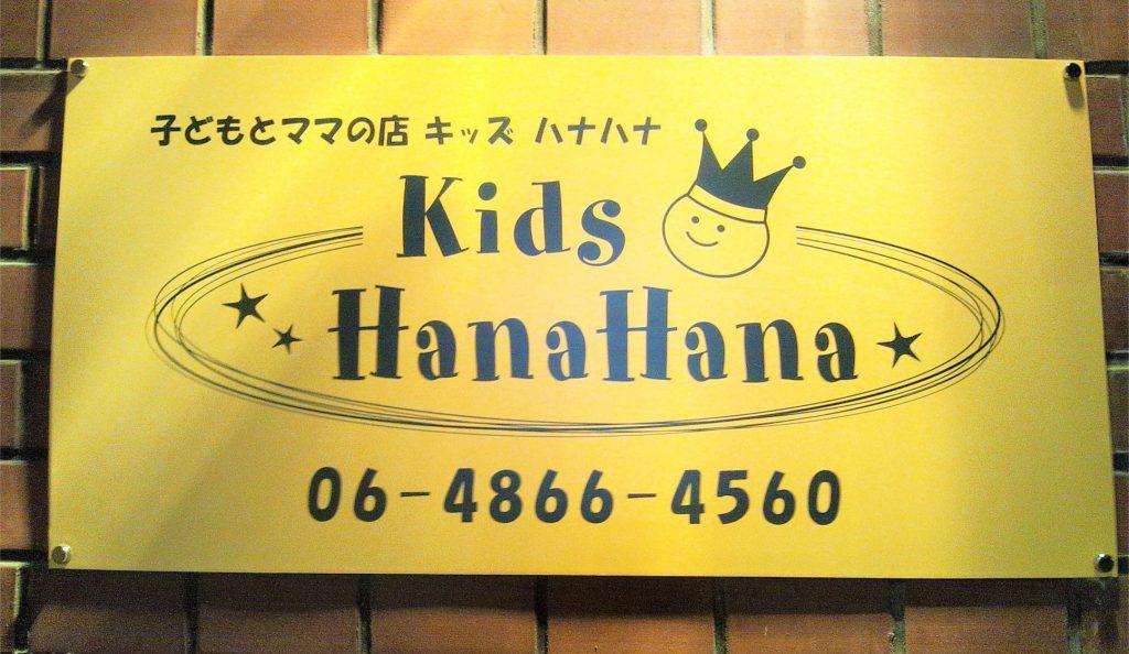 Kids HanaHana看板
